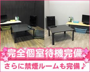 治療院.NET 小山店+画像4