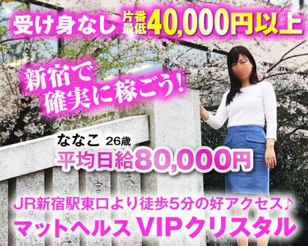 VIPクリスタル