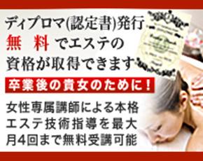 仙台回春性感マッサージ倶楽部+画像2