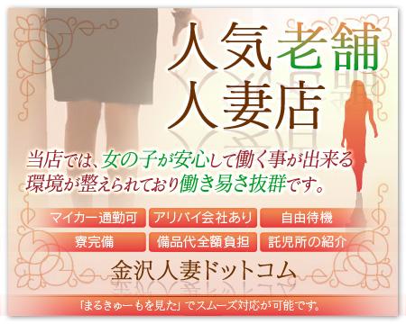 金沢人妻ドットコム+画像1
