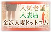金沢人妻ドットコム+画像5