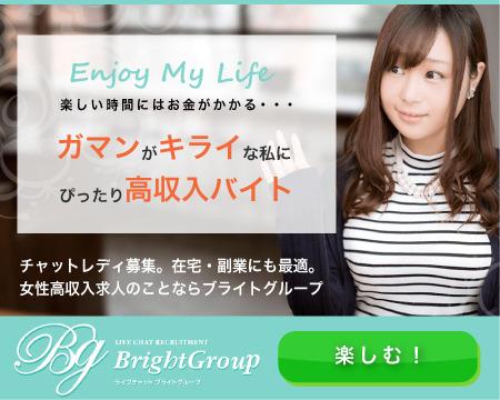 ブライトグループ新宿