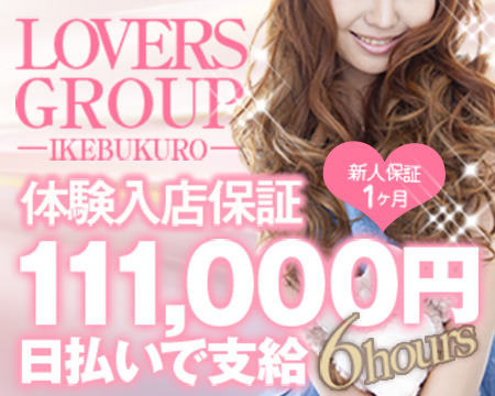 LOVERS GROUP+画像1