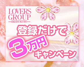LOVERS GROUP+画像3