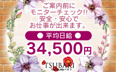 TSUBAKI-ツバキ- 土浦 YESグループ
