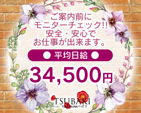 TSUBAKI-ツバキ- 土浦 YESグループ+画像1