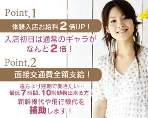 TSUBAKI-ツバキ- 土浦 YESグループ+画像2
