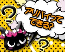 いたずら子猫ちゃん+画像11