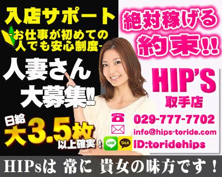 素人妻御奉仕倶楽部 Hip's取手店