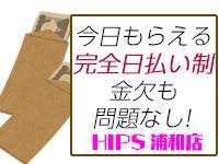ちょい!ぽちゃ萌っ娘倶楽部Hip's浦和店+画像10