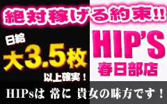 美熟女倶楽部 Hip's春日部店