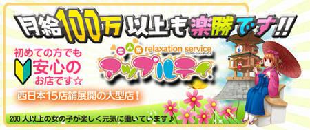 アロママッサージのお店 アップルティ 愛媛松山店+画像1
