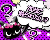 いたずら子猫ちゃん 梅田店+画像5