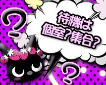 いたずら子猫ちゃん 梅田店+画像8