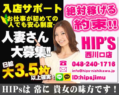 素人妻御奉仕倶楽部 Hip's西川口店+画像1