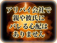 素人妻御奉仕倶楽部 Hip's西川口店+画像6