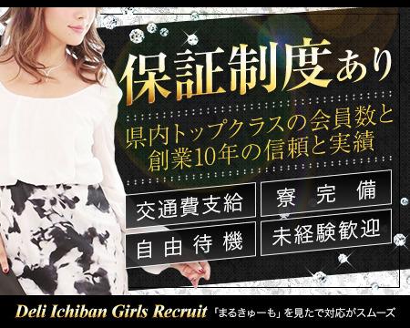 デリ1番 -Deli Ichiban-