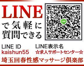 埼玉回春性感マッサージ倶楽部+画像1