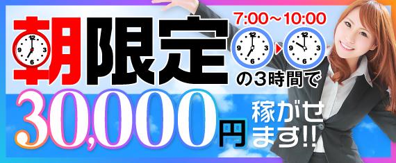 早起きは3万円の得の画像