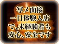 素人妻御奉仕倶楽部 Hip's松戸+画像11