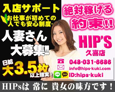 素人妻御奉仕倶楽部 Hip's久喜店+画像1