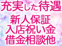 素人妻御奉仕倶楽部 Hip's久喜店+画像3