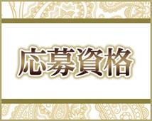 素人妻御奉仕倶楽部 Hip's久喜店+画像11