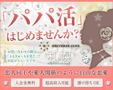 ユニバース倶楽部 札幌+画像1