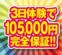 3日体験で105.000円(^^)の画像