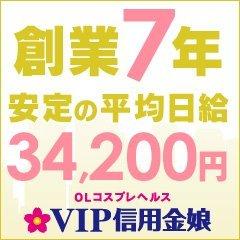 VIP信用金娘+画像1