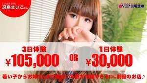3日体験105000円保証出します!の画像