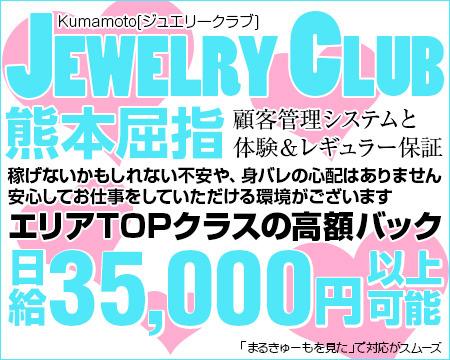 Jewelry club+画像1