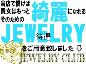 Jewelry club+画像4