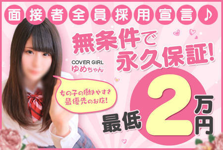 私立札幌女学院+画像1