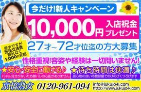 京橋熟女+画像3