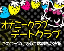 いたずら子猫ちゃん 十三店+画像6