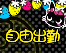 いたずら子猫ちゃん 十三店+画像10