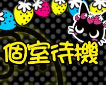 いたずら子猫ちゃん 京橋店+画像7