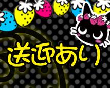 いたずら子猫ちゃん 京橋店+画像8