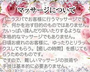 バニラスパ 日本橋店+画像3