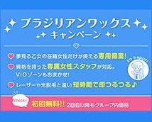 広尾アロマプリンセス+画像6