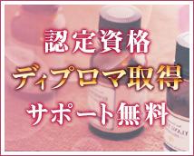 広尾アロマプリンセス+画像7