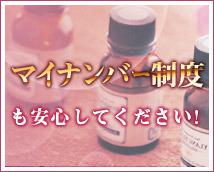 広尾アロマプリンセス+画像8