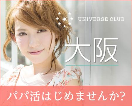 ユニバース倶楽部 大阪+画像1