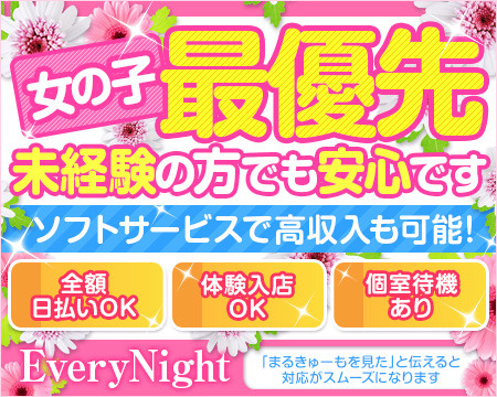 Every Night+画像1