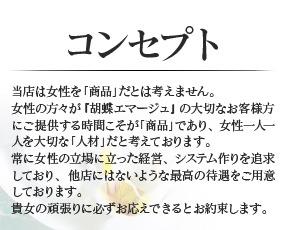 胡蝶エマージュ+画像4