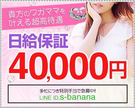 I LOVE バナナ+画像1