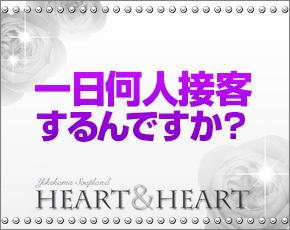 横浜ハートアンドハート+画像2