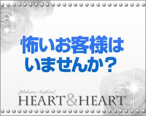 横浜ハートアンドハート+画像3