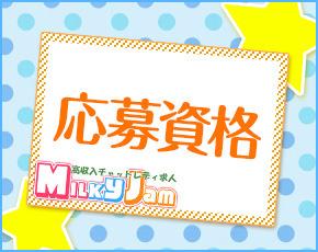 Milky Jam(ミルキージャム)+画像1